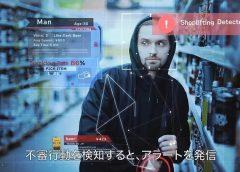 VaakEye: el sistema de inteligencia artificial que detecta robos antes de que sean cometidos…